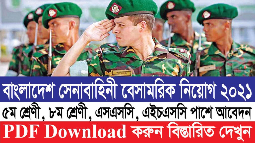 🔥 ৬২৮ পদে বাংলাদেশ সেনাবাহিনীর বেসামরিক পদে নিয়োগ 2021    PDF Download