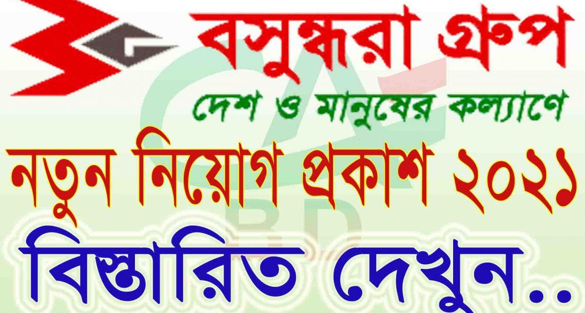 বসুন্ধরা গ্রুপে আবারো নিয়োগ ২০২১ । Company job circular । bd jobs