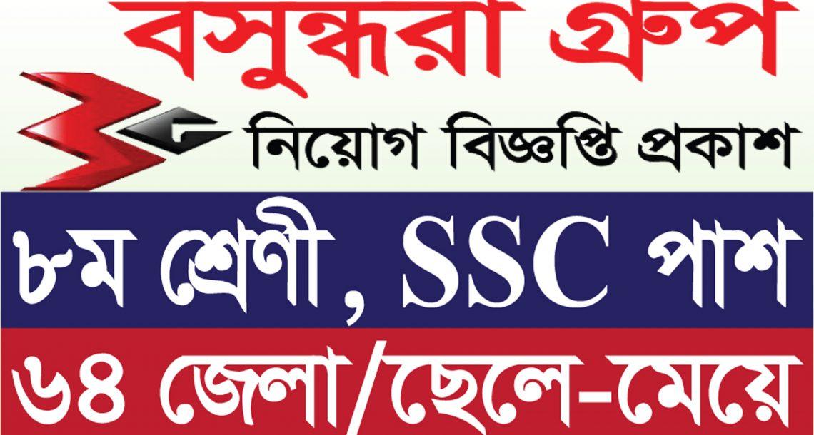 বসুন্ধরা গ্রুপে নিয়োগ বিজ্ঞপ্তি ২০২১ Bashundhara Group Job Circular 2021