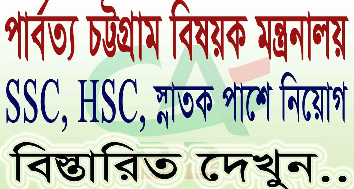 পার্বত্য চট্টগ্রাম বিষয়ক মন্ত্রনালয় নিয়োগ 2021