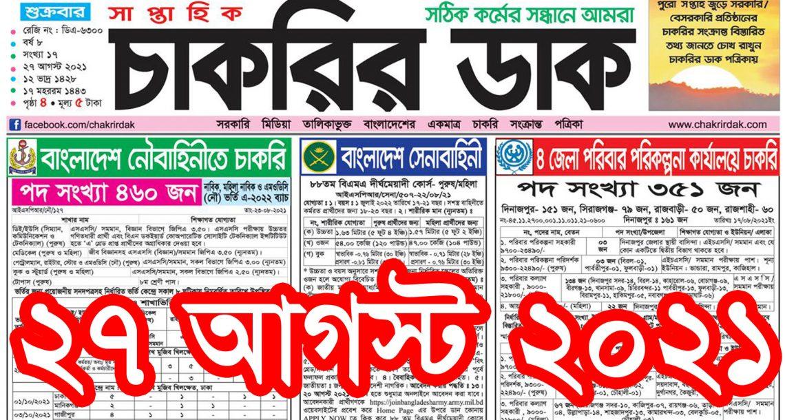 চাকরীর ডাক পত্রিকা Chakrir Dak 27-08-2021 চাকরীর খবর chakrir khobor