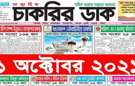 চাকরীর ডাক পত্রিকা Chakrir Dak 01 10 2021 চাকরীর খবর chakrir khobor