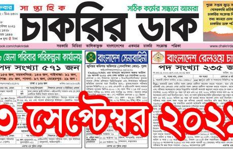চাকরীর ডাক পত্রিকা Chakrir Dak 03-09-2021 চাকরীর খবর chakrir khobor