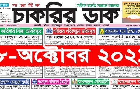 চাকরীর ডাক পত্রিকা Chakrir Dak 08 10 2021 চাকরীর খবর chakrir khobor