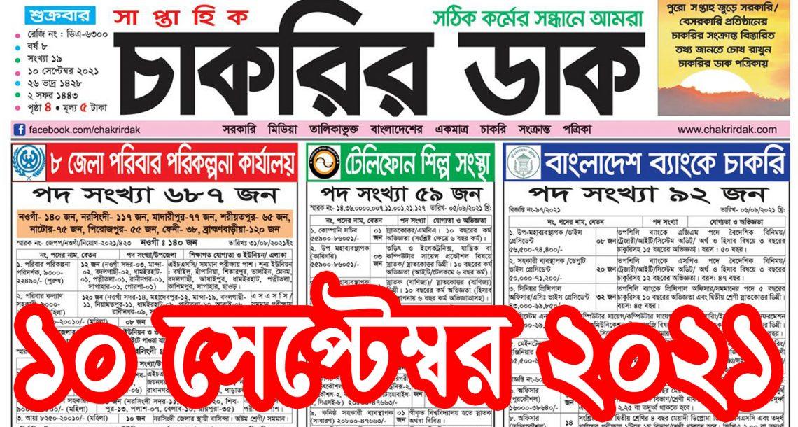 চাকরীর ডাক পত্রিকা Chakrir Dak 10-09-2021 চাকরীর খবর chakrir khobor
