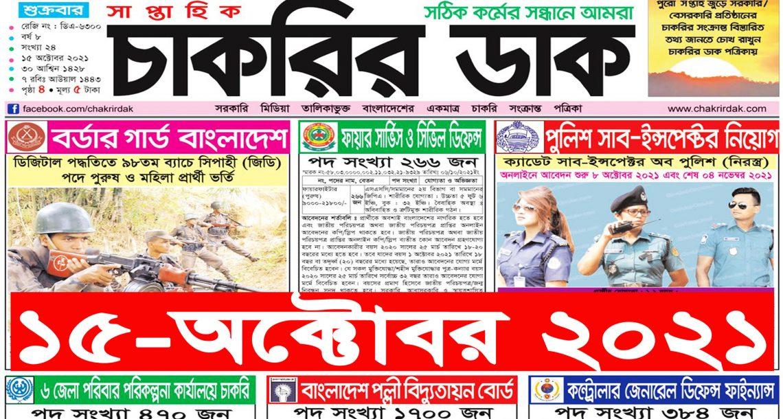 চাকরীর ডাক পত্রিকা Chakrir Dak 15 10 2021 চাকরীর খবর chakrir khobor