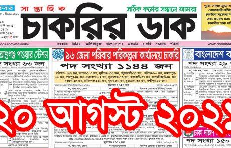 চাকরীর ডাক পত্রিকা Chakrir Dak 20-08- 2021 চাকরীর খবর chakrir khobor