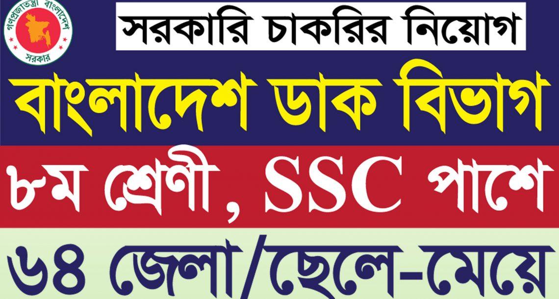 বাংলাদেশ ডাক বিভাগ নিয়োগ বিজ্ঞপ্তি ২০২১ bdpost job circular 2021