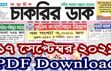 চাকরীর ডাক Saptahik Chakrir Dak 17 September 2021 PDF Download