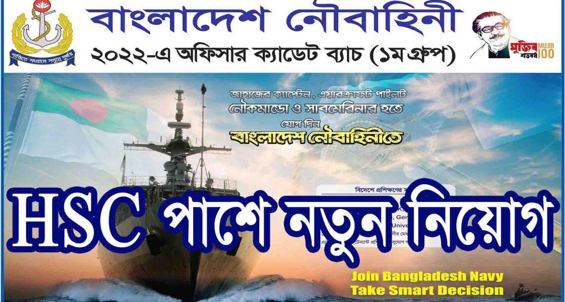 বাংলাদেশ নৌবাহিনীতে নতুন নিয়োগ 2021 । navy job circular 2021