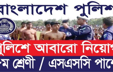 বাংলাদেশ পুলিশে আবারো নিয়োগ ২০২১ police job circular 2021