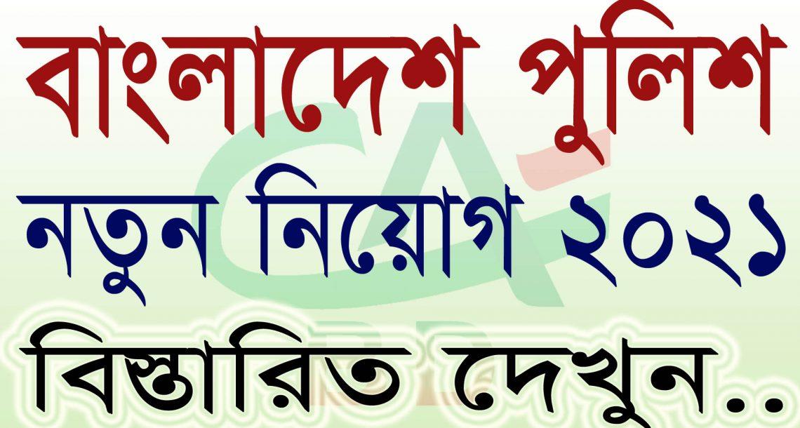 বাংলাদেশ পুলিশে নিয়োগ 2021