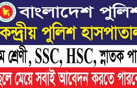 বাংলাদেশ পুলিশ কেন্দ্রীয় পুলিশ হাসপাতাল নিয়োগ 2021
