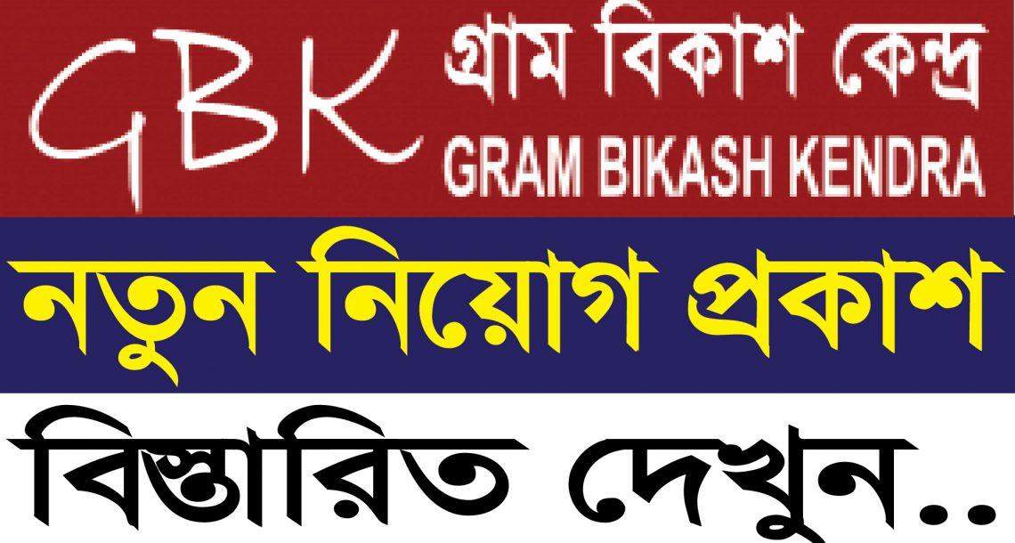 গ্রাম বিকাশ কেন্দ্র নিয়োগ বিজ্ঞপ্তি 2021 GKB NGO Job Circular 2021