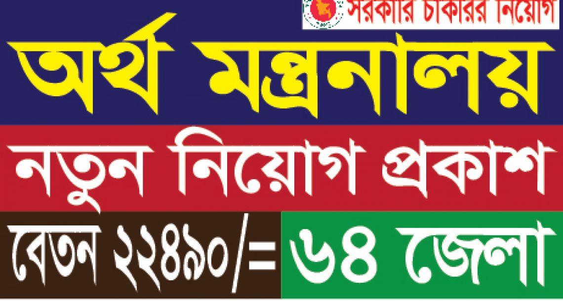 অর্থ মন্ত্রণালয় নিয়োগ ২০২১ প্রকাশ Ministry of Finance Job Circular 2021