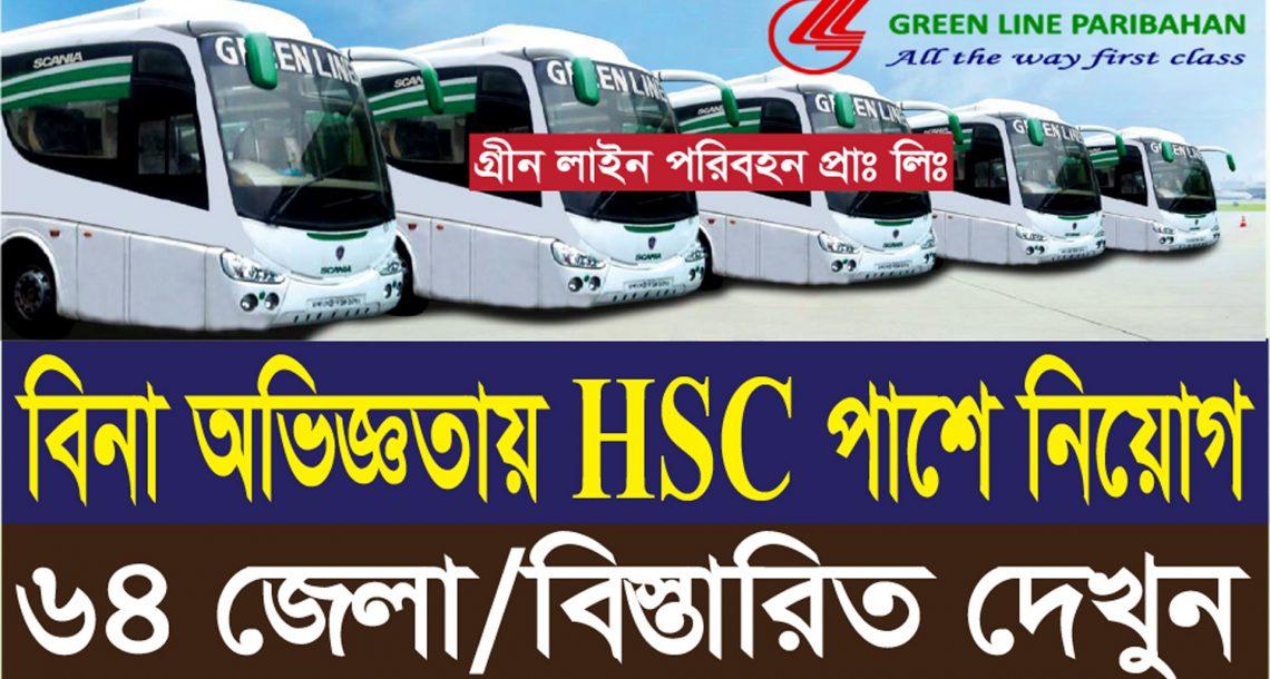 Green Line Paribahan job circular 2021 গ্রীন লাইন পরিবহন নিয়োগ ২০২১