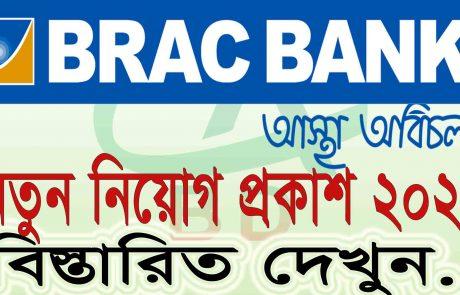 BRAC Bank Job circular 2021 | private bank job circular