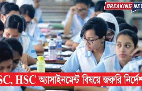 SSC-HSC  অ্যাসাইনমেন্ট বিষয়ে জরুরি নির্দেশনা