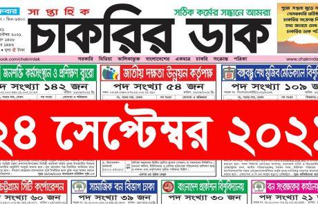 চাকরীর ডাক Saptahik Chakrir Dak 24 September 2021