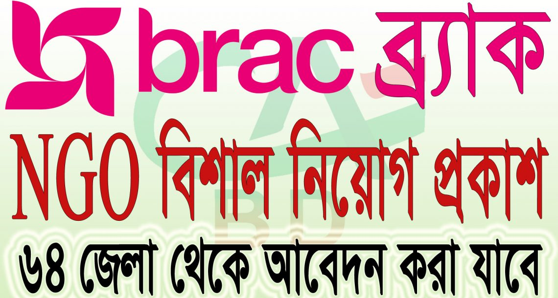 brac ngo job circular 2021 ব্র্যাক নিয়োগ বিজ্ঞপ্তি 2021