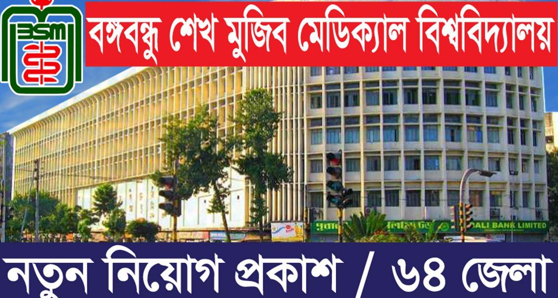 bsmmu job circular 2021 বঙ্গবন্ধু শেখ মুজিব মেডিকেল বিশ্ববিদ্যালয় নিয়োগ বিজ্ঞপ্তি ২০২১