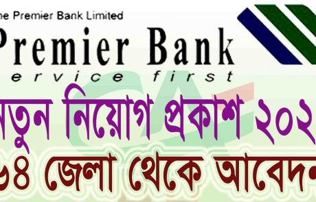 premier bank limited job circular 2021