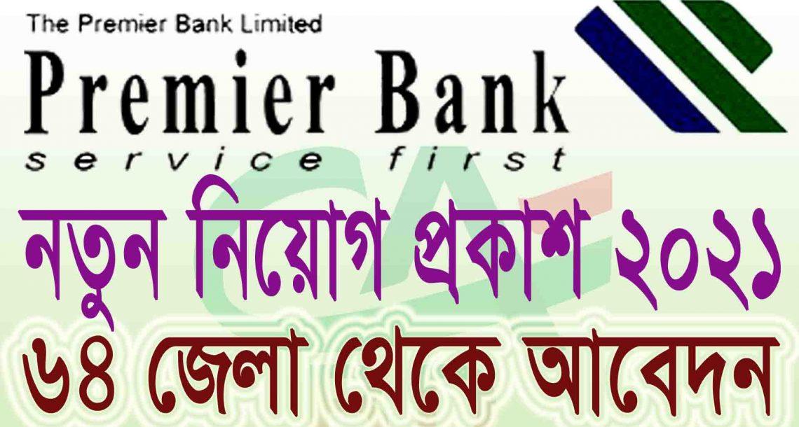 premier bank limited job circular 2021