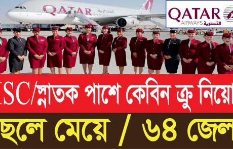 qatar airways cabin crew job circular