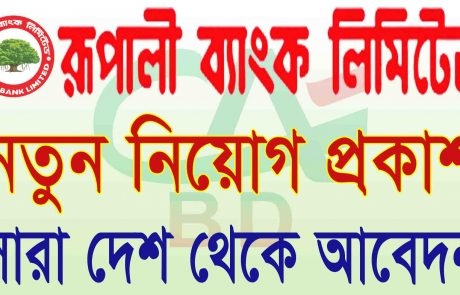 rupali bank job circular 2020 । All Creative BD