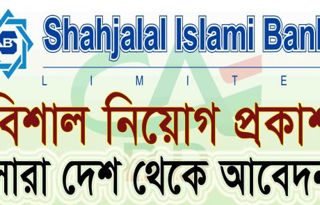 shahjalal islami bank job circular 2020 । All Creative BD