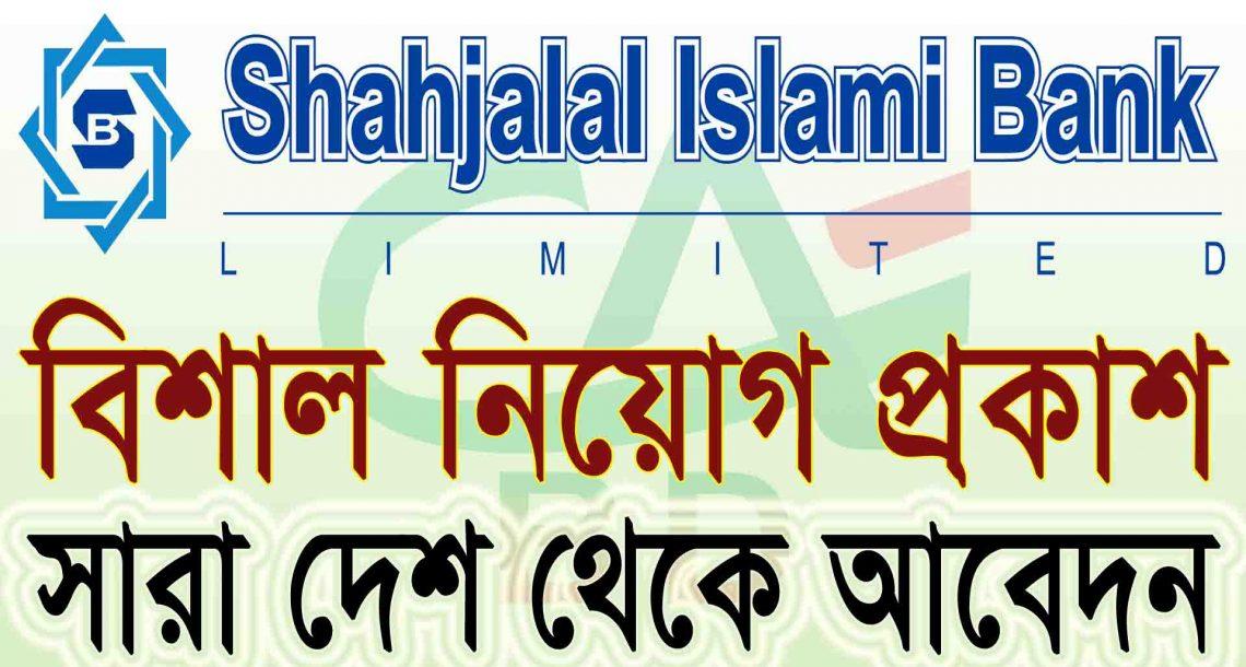 shahjalal islami bank job circular 2020 । All Creative BD